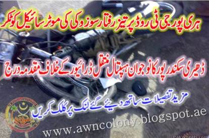 cover-haripur-accident