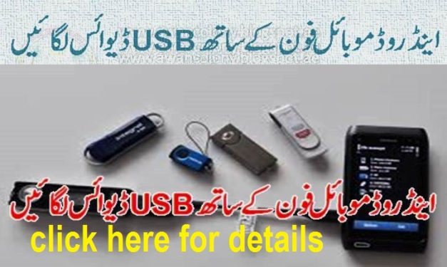 how-you-can-connect-with-a-usb-with-annoried-device-mobile-phone-urdu-copy