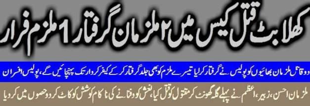kts-murder-case-haripur-police-updated