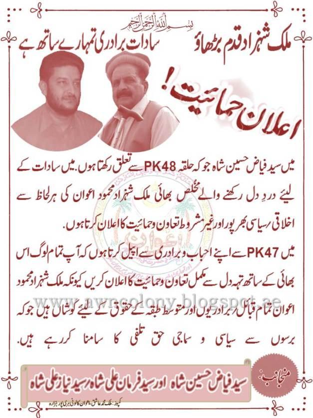 malik-shahzad-mehmood-awan-and-sadat-family