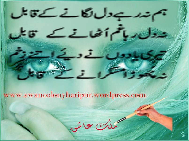 Urdu Potery | Awan Col...