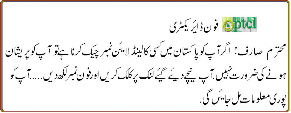 PTCL PHONE DIRECTORY | Awan Colony Haripur Hazara
