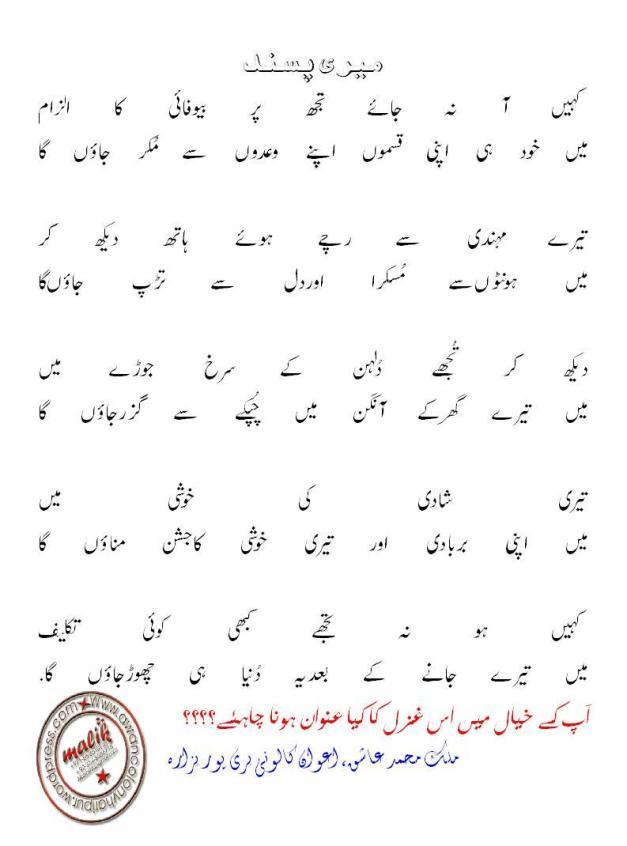 Dukhie Potery Awan Colony Haripur Hazara