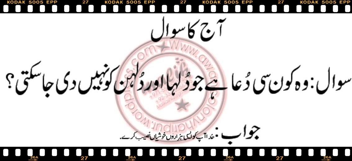 AAJ Ka sawal | Awan Colony Haripur Hazara