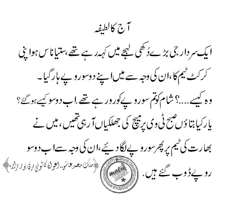 Urdu Latifa Awan Colony Haripur Hazara