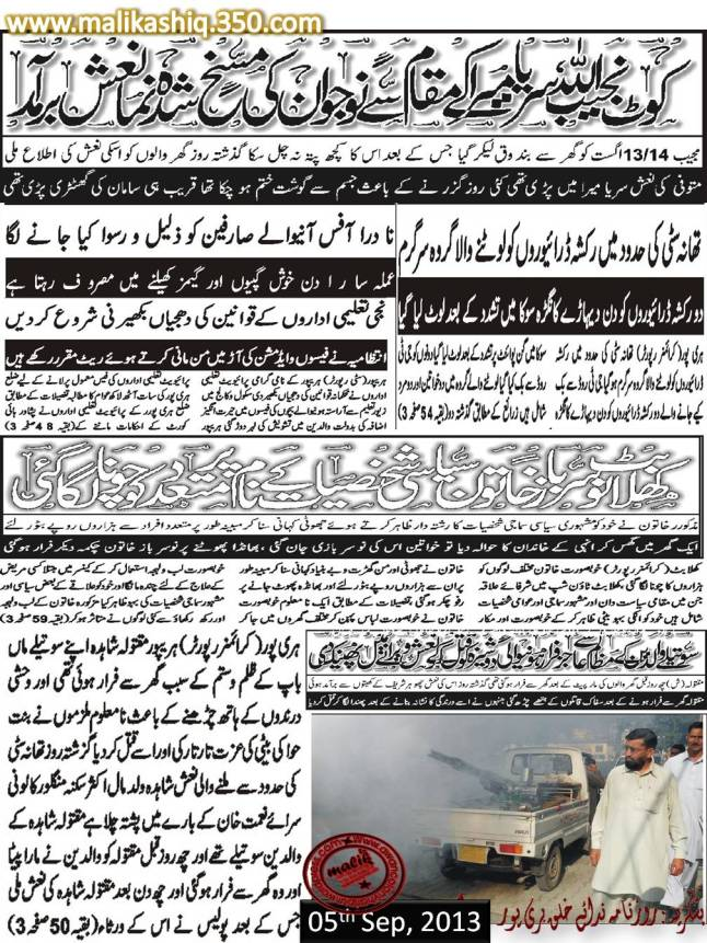 Haripur News 05-09-2013