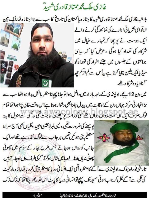 1- Ghazi Malik Muhammad Mumtaz Qadri Shaheed