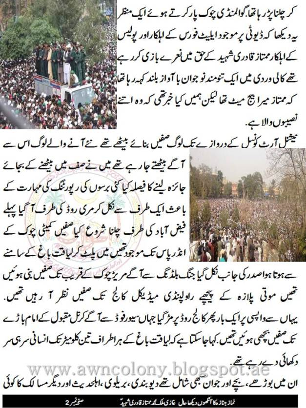 2 - Ghazi Malik Muhammad Mumtaz Qadri Shaheed
