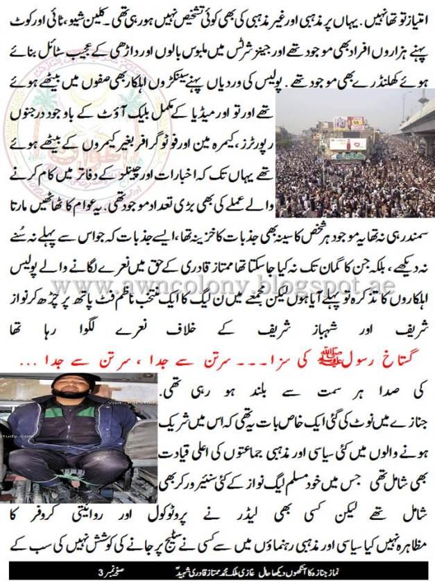 3 - Ghazi Malik Muhammad Mumtaz Qadri Shaheed