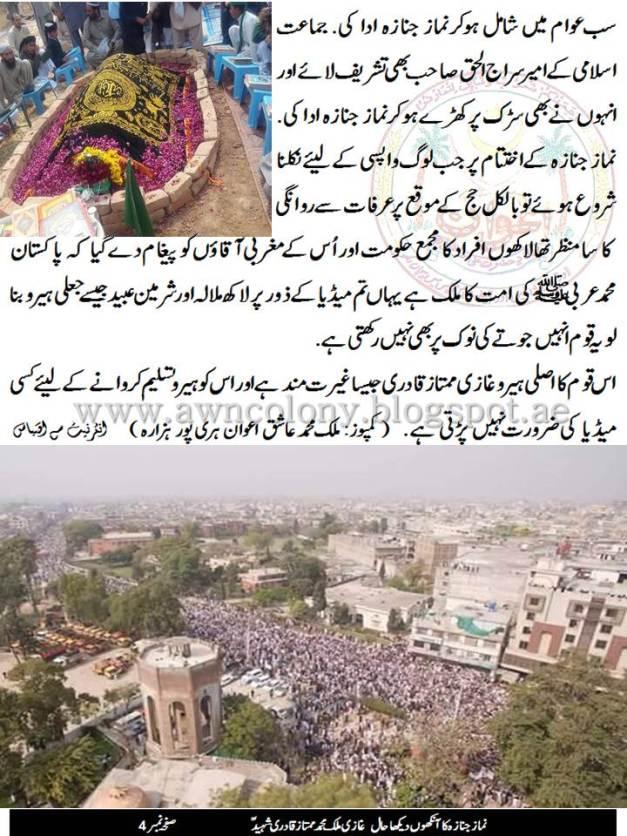 4 - Ghazi Malik Muhammad Mumtaz Qadri Shaheed