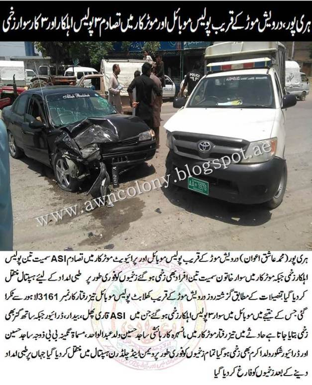 Haripur Police Mobile and Private Car accident