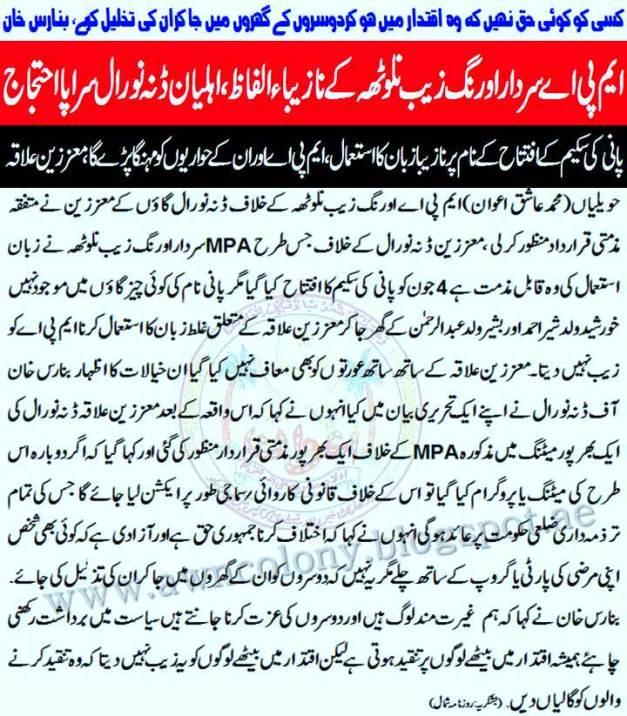 Sardar Aurangzeb Nalotha + Banaras Khan + PML N MPA