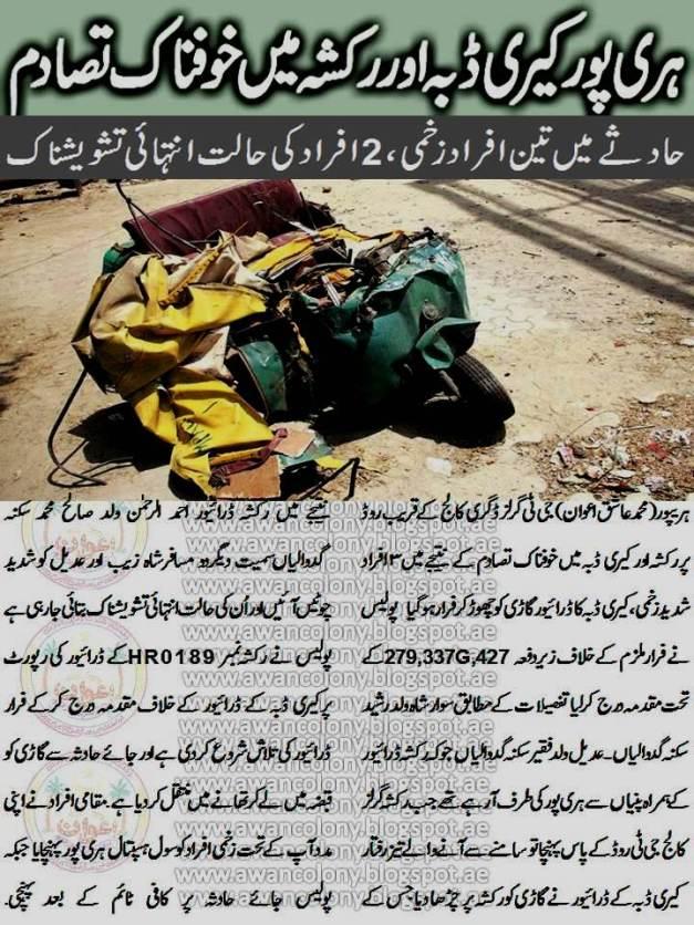 rickshaw-accident-in-haripur