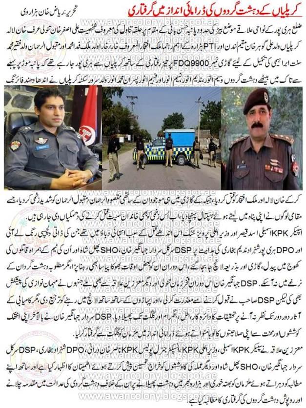 karpilan-khan-lala-murder-case