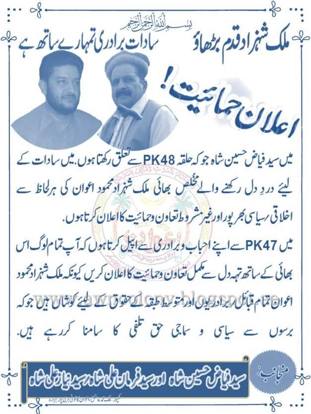 syed-family-malik-shahzad-mehmood-awan