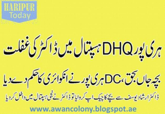 Child dead in DHQ Hospital Haripur 2