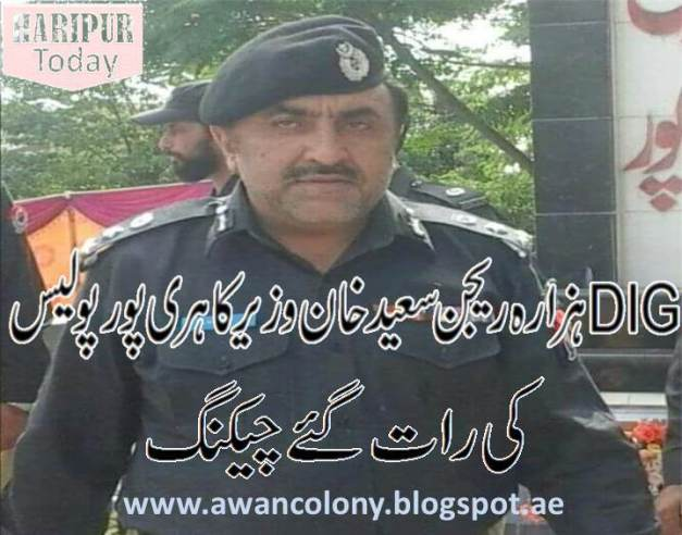 DIG Hazara Saeed Khan Wazir Check the Haripur Police Security1