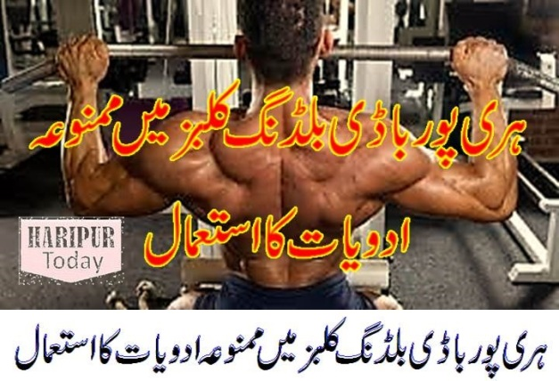Haripur Body Building Club using banned medicine -1