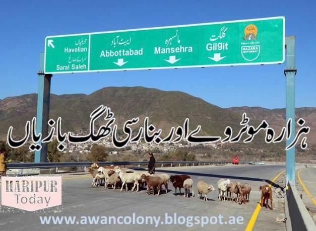 Hazara Motorway or Express way1