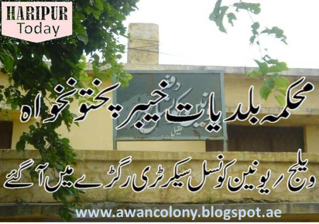 KPK - Govt Start the Inquire - Start Recovery from Union Council Se1
