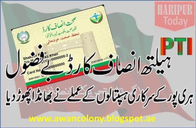 PTI Health Insaf Card