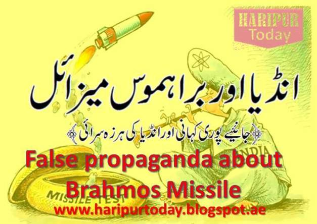 India False Propaganda about Brahmos Missile 1