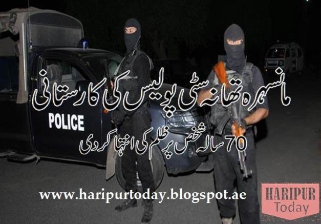Manshera City Police Station 2