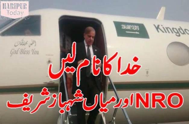 Mian Shahbaz Sharif and NRO 2