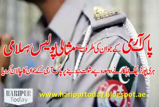 Salute to Ideal Traffic Police of KPK by the Pakistan Army Solider 1