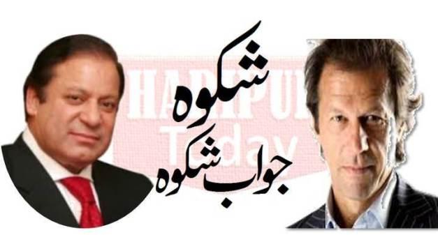 Shikwa and Jawab E Shikwa - Mian Nawaz and Imran Khan 1