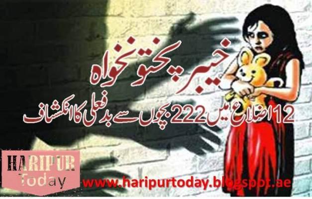 12 District 222 Child Rape case in KPK 1