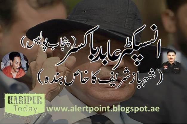 Abid Boxer full story 1