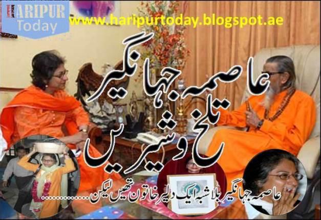 Asma Jahangir Late 1