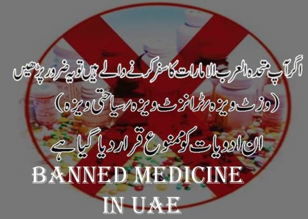 Banned Medicine in UAE 1