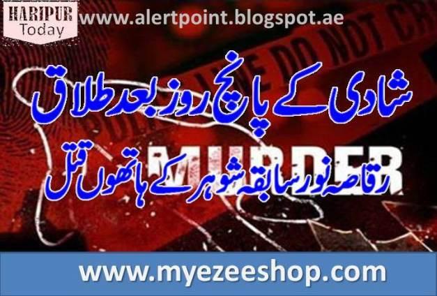 Dancer Noor Murder after five days of marriage 1