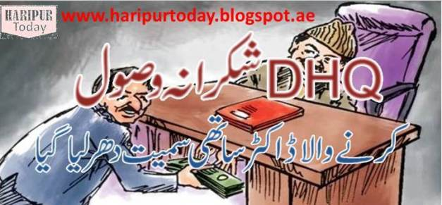 DHQ Haripur - Bribery doctor arrested with fellow 1