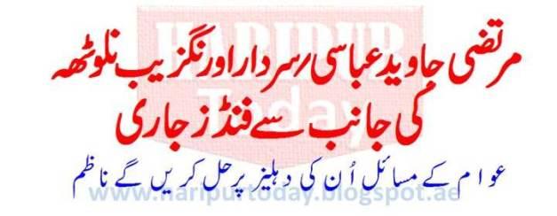 fund issue - Murtaza Javed Abbasi and Sardar Auranzeb Nalotha 1