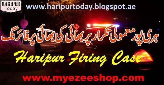 Haripur Firing Case 1