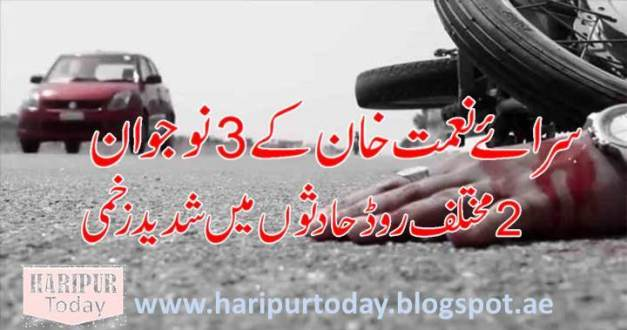 Haripur Three young people were injured in different accidents 1