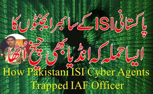 How Pakistani 'cyber agents' honeytrapped IAF officer for secret information 1