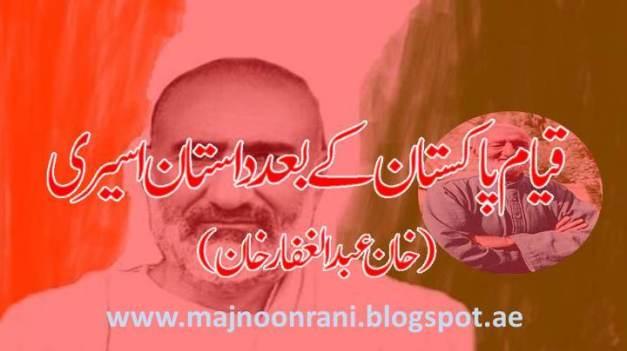 Khan Abdul Ghafar Khan History 1