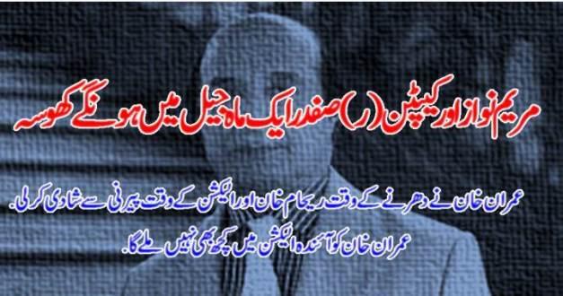 Maryam nawaz & Capt Safdar will be in Jail 1