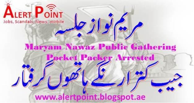 Maryam Nawaz Public Gathering Pocket Packer Arrested 1