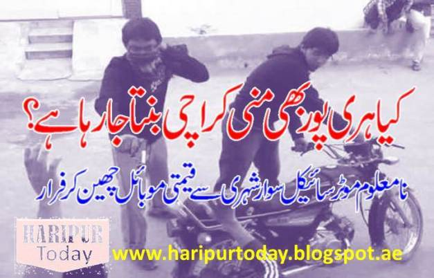 Mobile Robbery in Haripur 1