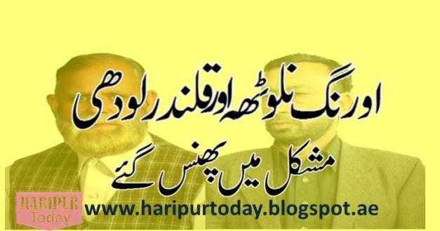 Nalotha and Qalandar Lodhi facing problems in new election camping 1