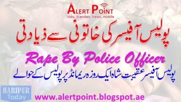 Police Officer Rape a Women 1
