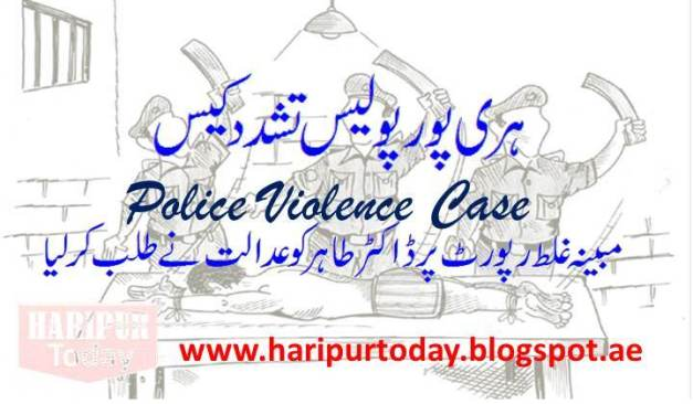 Police Violence Case , Abuse Medical Report Doctor Present to Court 1