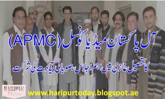 APMC Meeting at Ghazi 1
