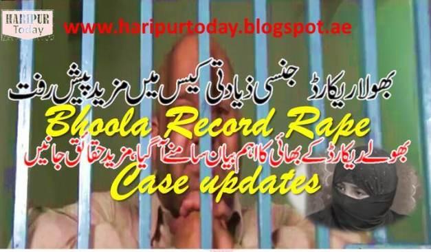 Bhoola Record Rape Case updates