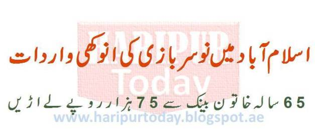اسلام آباد میں نوسربازی کی انوکھی واردات 1